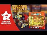 Настольная игра Пэчворк. Обзор лучшей абстрактной игры на двоих Patchwork от Знаем И ...