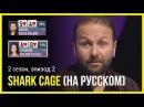 Shark Cage - Сезон 2, Эпизод 2 на русском