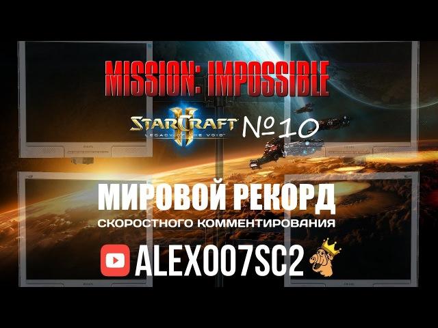 МИССИЯ НЕВЫПОЛНИМА №10: МИРОВОЙ РЕКОРД - StarCraft 2 LotV