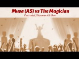 Prophet Musa (AS) Vs The Magicians  illustrated  Nouman Ali Khan