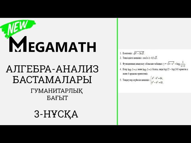 ҰБТ Жаңа формат | Алгебра-анализ бастамалары | Гуманитарлық бағыт | 3-нұсқа | MegaMath