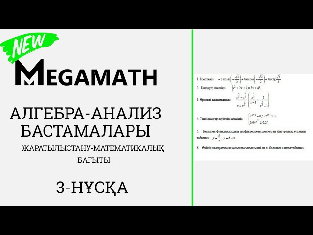ҰБТ Жаңа формат | Алгебра-анализ бастамалары | Жаратылыстану-математика бағыты | 3-нұсқа | MegaMath