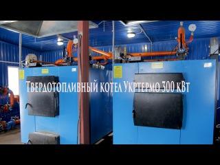 Твердотопливный котел Укртермо 300 кВт.