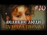 ПРОХОЖДЕНИЕ CIVILIZATION 6 20 - ПЁТР 1 - ВЕЛИКИЕ ЛЮДИ
