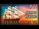ПРОХОЖДЕНИЕ CIVILIZATION 6 22 - ПЁТР 1 - МОРЕ НАШЕ