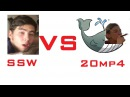 SSW vs 20MP4 ПБ