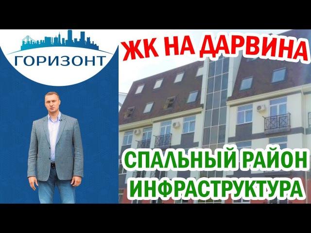 Новостройки Кудепста: ЖК НА ДАРВИНА!