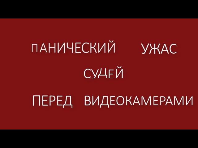 Судья Октябрьского суда г Краснодара Чабан И А в ПАНИКЕ