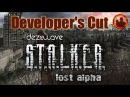 СТАЛКЕР. Lost Alpha. Developer's Cut. Предрелизный обзор.