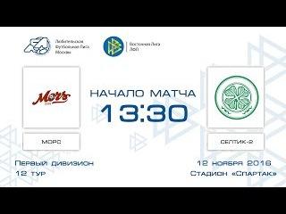Морс 2:3 Селтик-2   Первый дивизион 2016-17   12-й тур   Обзор матча