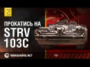 Прокатись на Strv 103C В командирской рубке Часть 3 World of Tanks