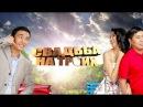 Казахстанский фильм - Свадьба на троих (2015)