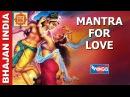 OM Kamadevaya Vidmahe - Kama (Kamdev) Gayatri - Marriage Life Love Mantra