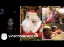Реакция детей на поздравление от Деда Мороза