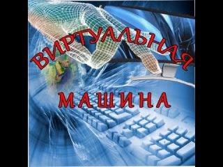 Виртуальная машина virtual pc 1