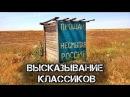 Прощай, немытая Россия . Цитаты и афоризмы о русском мире .