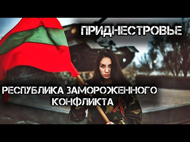 Приднестровье. Назад в СССР.