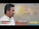 Володимир Дорош - КАЛИНА [всеукраїнська прем'єра]