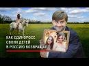 Как единоросс своих детей в Россию возвращал