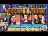 Умницы и умники 13.05.17 - МАЙ 2017 - Второй полуфинальный тур. Встреча четвертая