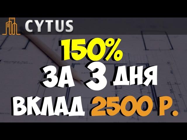 Cytus быстрый заработок в интернете за 72ч. Мой вклад 2500 рублей