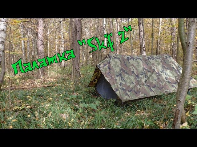 Обзор палатки СПЛАВ Skif 2