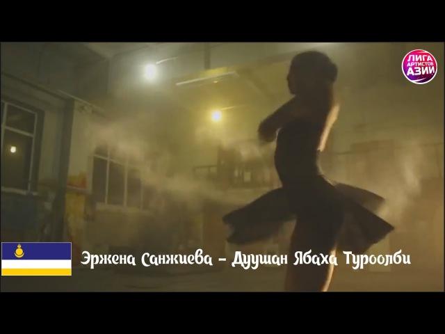 [Клип] Эржена Санжиева - Дуушан Ябаха Туроолби [Бурятия]