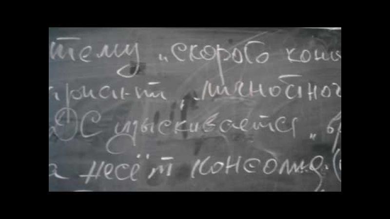 Профессор Виктор Михайлович Чернышев, фрагмент записи урока в ГДУ