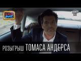 Розыгрыш Томаса Андерса, певца, актёра и композитора  Вечерний Киев 2015