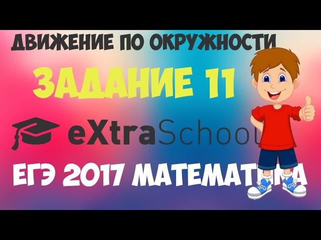 Задание 11 Задачи на движение по окружности ЕГЭ 2017 по математике || eXtraSchool