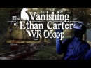 The Vanishing of Ethan Carter VR обзор