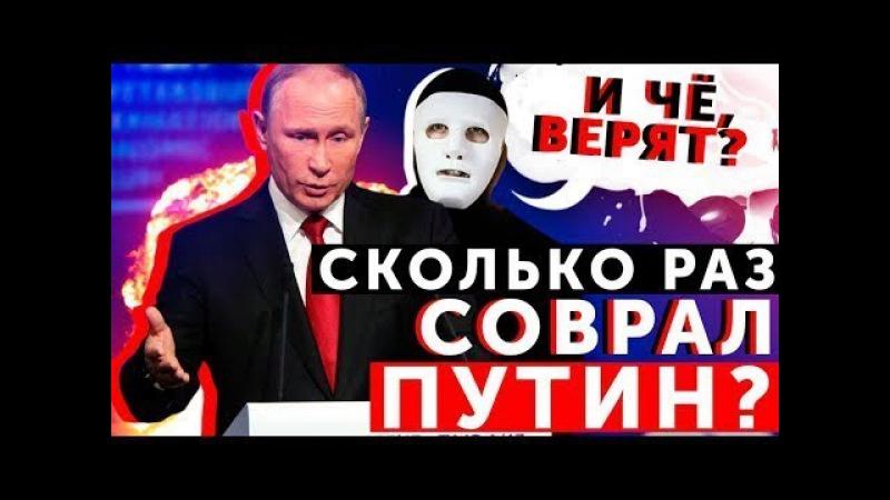 Театр лжи путина и его актеры