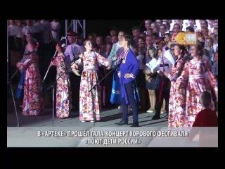 БЕЗ КОММЕНТАРИЕВ. В «Артеке» прошёл гала-концерт хорового фестиваля «Поют дети России»