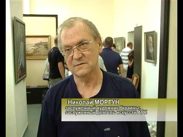 Выставка Николая Моргуна в Севастополе