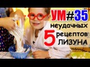 УМ #35 - 5 неудачных рецептов как сделать ЛИЗУНА. Опыты и эксперименты для детей. Наше_всё!