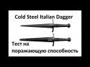 Cold Steel Italian Dagger. Тест на поражающую способность. Knife test.Проект Чистота.