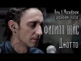 Филипп ВЕЙС - Джотто (