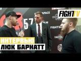 Люк Барнатт о выступлениях в UFC, бое с Мамедом Халидовым и лиге АСВ