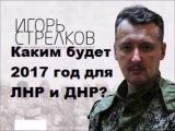 Как развиваются события на Восточной УкраинеСтрелков