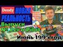 Новая Реальность № Zero Pilot ТК ОРТ , июнь 1995 год - Улучшен звук