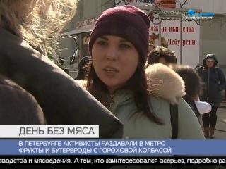 Телеканал Санкт-Петербург: Черный день мясоедов, или Заменят ли овощи стейки