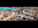 Відкрий Україну з МОЛОКІЯ м Івано Франківськ