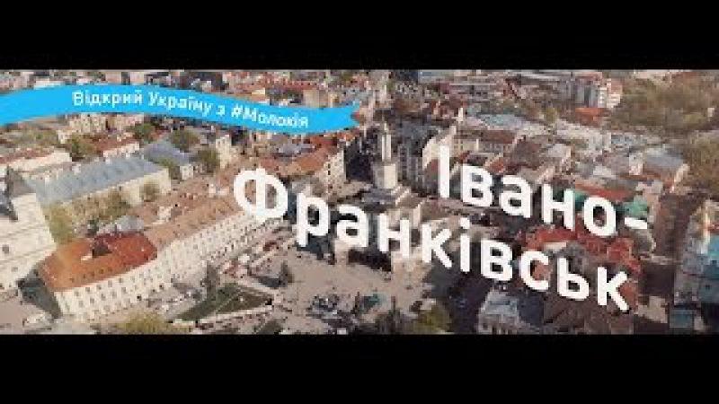 Відкрий Україну з МОЛОКІЯ м. Івано-Франківськ