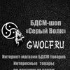 """БДСМ-шоп """"Серый Волк"""" - Купить БДСМ товары по н"""