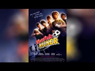 Чертовы футболисты (2010) | Teufelskicker