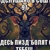 Подслушано СОШ №97 г. Омска