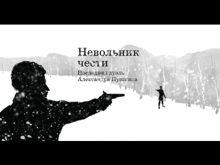 180 лет со дня дуэли Пушкина