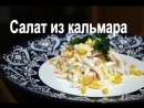 Салат из кальмаров с яйцом и луком ОЧЕНЬ ВКУСНЫЙ РЕЦЕПТ