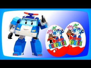 Яйца с сюрпризом Киндер сюрприз Робокар Поли, Рой, Эимер, Хелли и другие игрушки Марусины сказки
