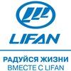 Lifan Центр Минск и Lifan Центр Гомель